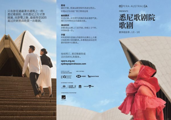 Two adverts translated into Chinese with a couple walking up the steps to the Sydney Opera House and a close-up of a Chinese-heritage woman in a stunning dark pink dress